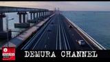 02 Крымский мост уже начал отделяться от Крыма и скоро может рухнуть ГРУ