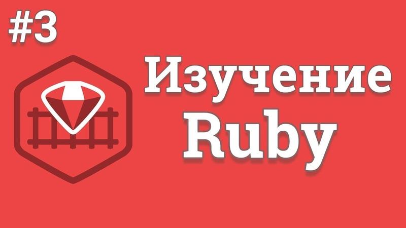 Уроки Ruby для начинающих 3 Строки и математические действия