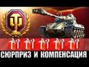 СРОЧНО ОТКРОЙ АНГАР В ПАТЧЕ 1.5! КОМПЕНСАЦИЯ И ПОДАРОК ОТ WG World of Tanks