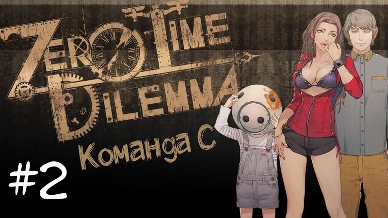 Команда С [Zero Escape: Zero Time Dilemma 2]