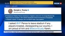 Новости на Россия 24 • Скандал в американском футболе: игроки протестуют против расизма