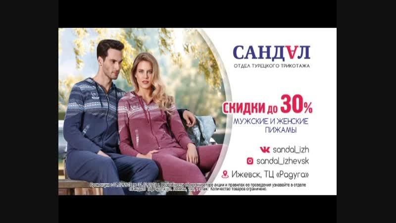Скидки до 30% на женские и мужские пижамы в отделе Сандал! Успей купить!