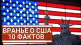 Свобода, долг и уровень жизни 10 фактов вранья о США (aftershock.news)