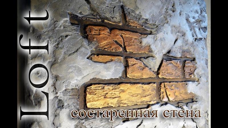 Стиль Лофт Loft Декоративная штукатурка из обычной шпаклевки Донецк