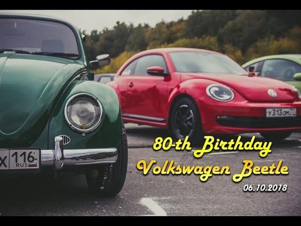 80-th Birthday Volkswagen Beetle. Построение гигантского профиля VW Beetle из автомобилей от VAGFEST.