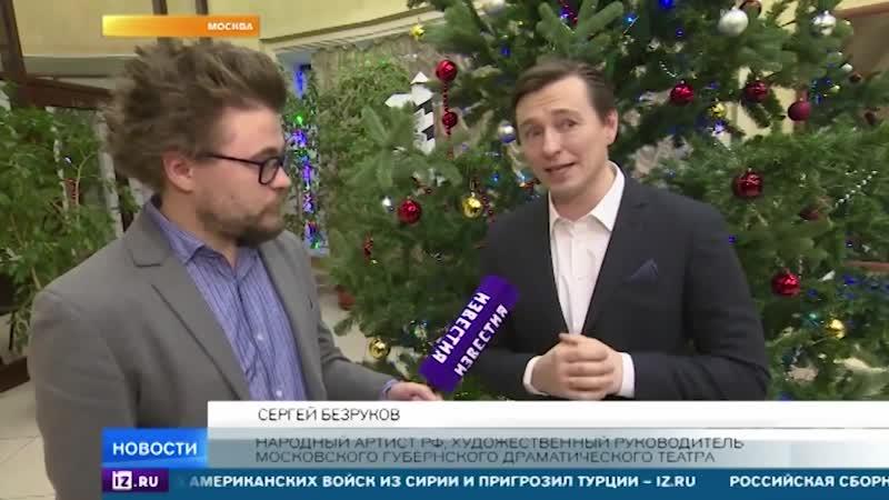 Московский Губернский театр отмечает пятилетие