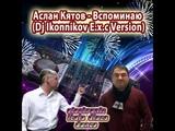 Аслан Кятов - Вспоминаю (Dj Ikonnikov E.x.c Version)
