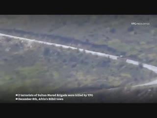 Ликвидация 2 боевиков сса бригады султан мурад в африне