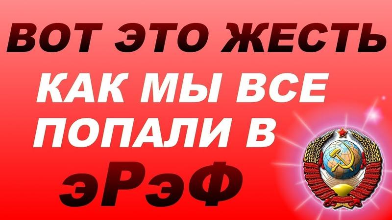 ВОТ ЭТО ЖЕСТЬ! Как Мы Все Попали в РФ Министр Финансов СССР Кузнецова 07.11.2018
