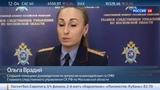 Новости на Россия 24 Дело о нападении на басиста