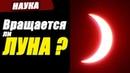 Вращается ли луна вокруг своей оси? Кьюбит Шоу 2