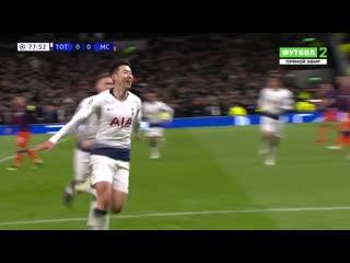 «Тоттенхэм» – «Манчестер Сити». 1:0. Сон Хын Мин