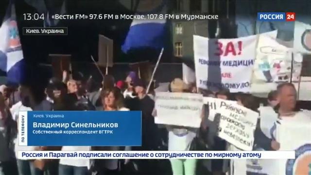 Новости на Россия 24 • У здания Верховной Рады митингуют медики