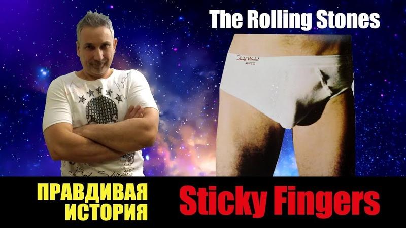 Правдивая история Rolling Stones Sticky Fingers 1971