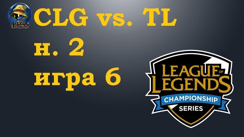 TL vs. CLG Week 2 LCS Summer 2019 Чемпионат Америки LCS NA Team Liquid Counter Logic Gaming