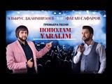 Супер Азербайджанская музыка 2018 ( На Русском и Азербайджанском) Мп3 Видео Смотреть