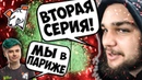 ВИРТУС ПРО ЧИЛЯТ В ПАРИЖЕ ⚡| АРТИЗИ ЗНАЕТ РУССКИЙ 💣| ХУДШИЕ МЕМЫ ФНА 🤬| ДРЕД ПРО НЕКСУСА 🚧 ДОТА 2
