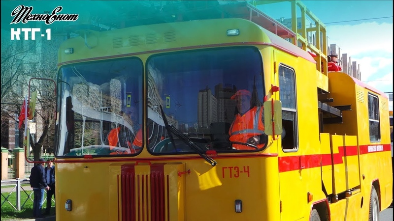 КТГ-1 Вышка ГЭТ (Участники V парада ретро транспорта 2019 СПб)