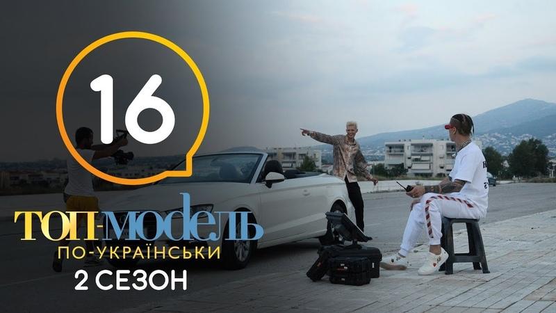 Топ модель по украински Выпуск 16 2 сезон 14 12 2018