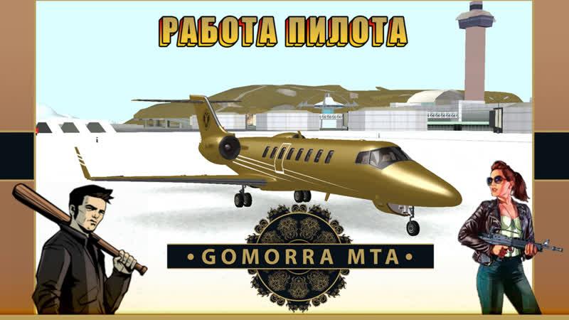 СТРИМ РАБОТА ПИЛОТА l Gomorra MTA [57 Серия]