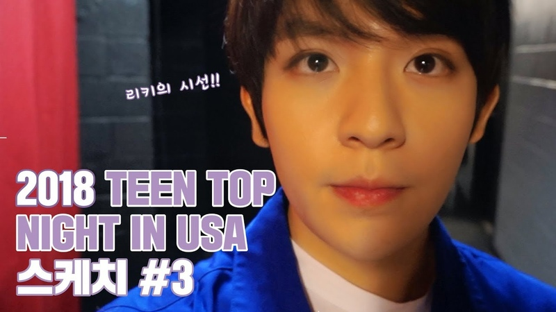TEEN TOP ON AIR - 2018 TEEN TOP NIGHT IN USA 스케치 3 (Feat.리키의 시선)