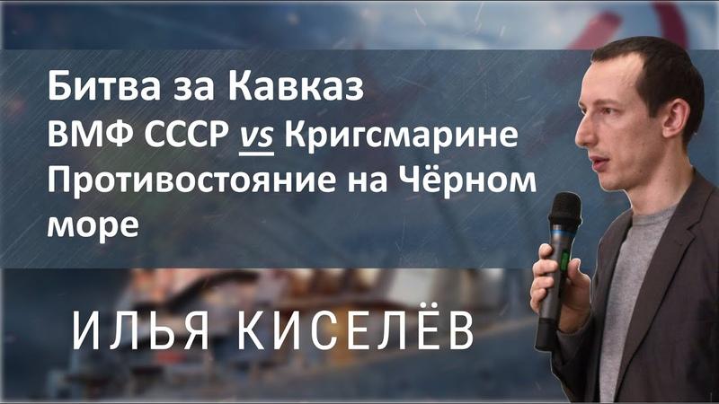 Киселёв Илья - Роль Черноморского флота в битве за Кавказ 1942—1943 гг.