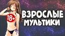 ЛУЧШИЕ МОМЕНТЫ ИЗ МУЛЬТИКОВ 2019 ПОДБОРКА ПРИКОЛОВ