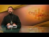 Протоиерей Андрей Ткачев. Смех, грех и благодать: комментарии к эфирам «Святой правды»
