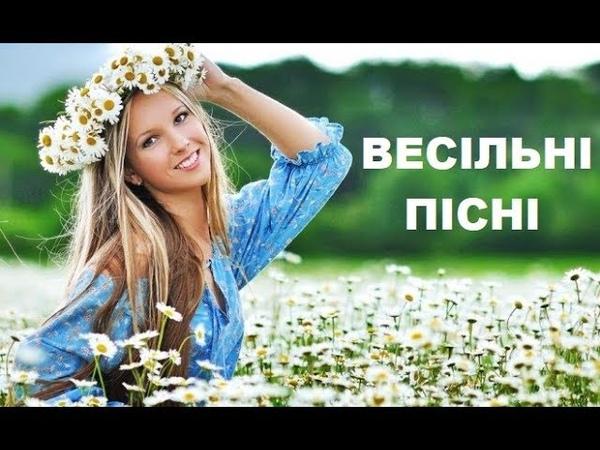 Українські Весільні Пісні - Українська Музика!