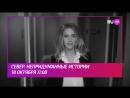 Юлия Ковальчук в программе Север. Непридуманные истории (анонс)