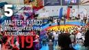 Мастер-класс по греко-римской борьбе Александра Карелина Белгород 2019