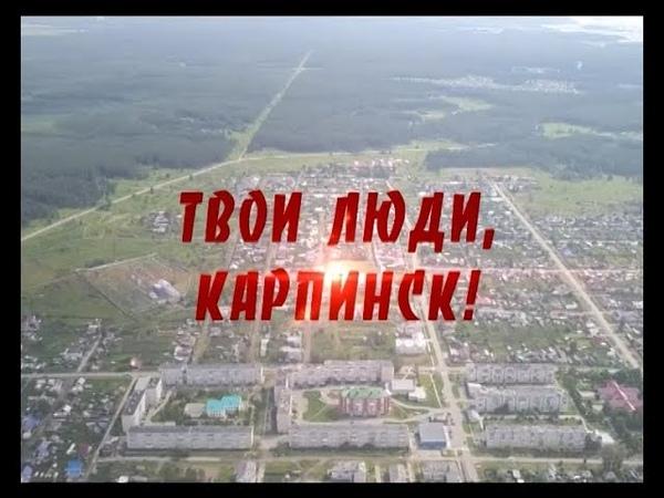 Твои люди, Карпинск! Выпуск № 97. Шляева Галина Константиновна