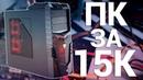 ДЕШЁВЫЙ ИГРОВОЙ КОМПЬЮТЕР ЗА 220 ДОЛЛАРОВ I5-2320 GTX 1050Ti