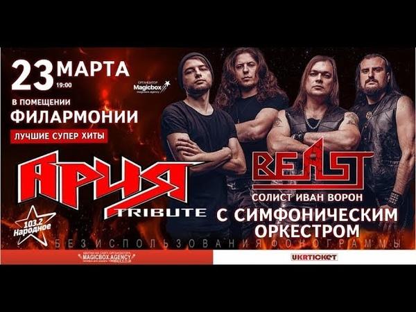 Ария Tribute с симфоническим оркестром. Одесса 23.03.19 Весь концерт.