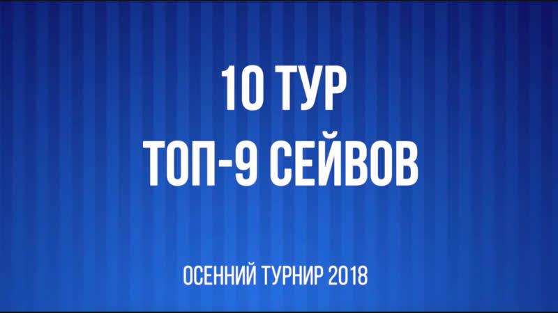 Топ-5 сейвов 10 тура Осеннего турнира 2018