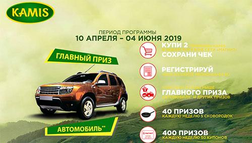 promo-kamis.ru регистрация чека в 2019 году