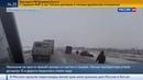 Новости на Россия 24 • Гололед на трассе привел к многочисленным авариям