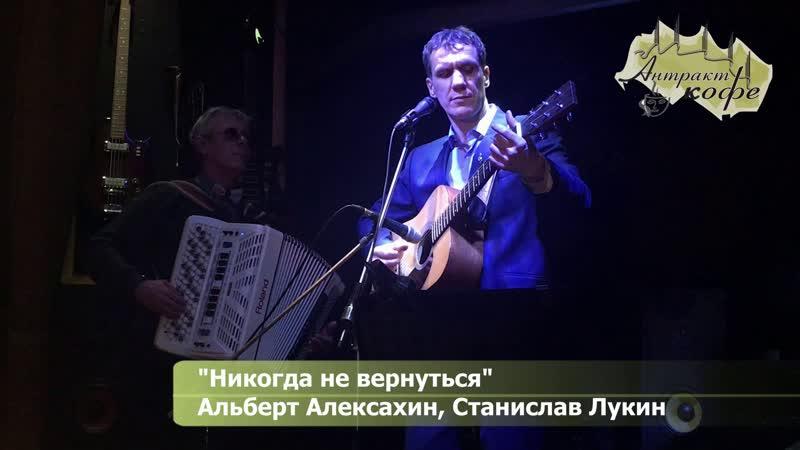 Никогда не вернуться - Альберт Алексахин (Антракт - Кофе)
