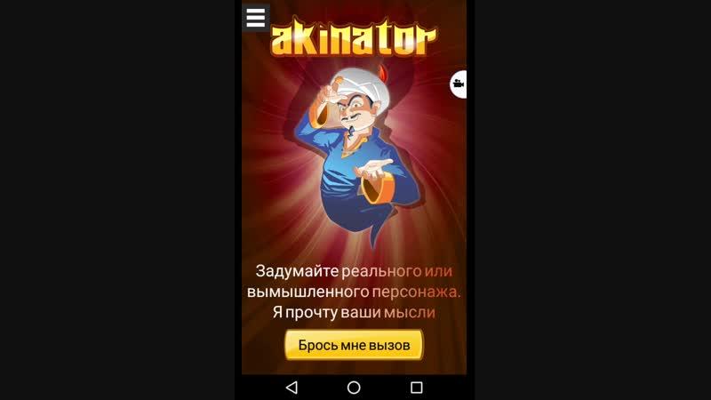 Akinator_15_12_2018_10_46_11.mp4