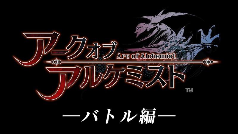 PS4「アークオブアルケミスト」プロモーションムービー バトル編