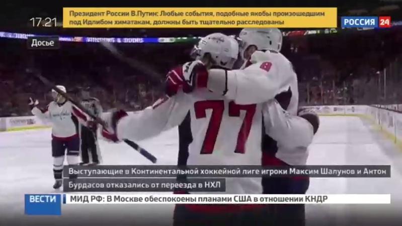 Новости на Россия 24 • Антон Бурдасов и Максим Шалунов не поедут в НХЛ в следующем сезоне