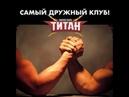 Обзор спортзала Титан Майкоп