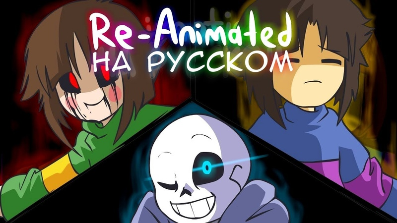 RUS \ Glitchtale S1 EP1 \ Megalomaniac \ Re-Animated \ ANNIVERSARY SPECIAL \ UNDERTALE
