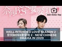 Well Intended Love Season 2 奈何BOSS要娶我 2 Upcoming Chinese Dramas in 2020