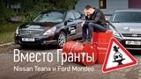 Вместо Гранты: Teana и Mondeo за 500 тысяч. III часть ресурсных испытаний подержанных автомобилей
