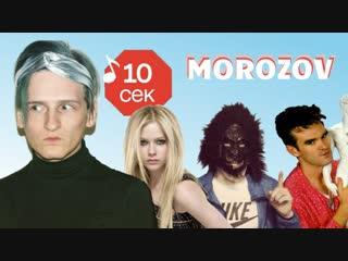 Узнать за 10 секунд | PLATON MOROZOV угадывает треки Паши Техника, The Smiths, Avril Lavigne и еще 13 хитов
