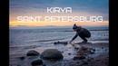 Kirya | St.Petersburg | Freerunning
