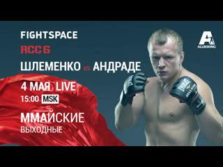 Александр шлеменко vs. вискарди андраде, rcc 6 | прямая трансляция