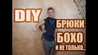 DIY/ ШЬЮ ОБНОВКИ без выкройки/ Брюки бохо и не только...