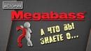 MEGABASS - все, что ты должен знать (Yuki Ito / Юки Ито)